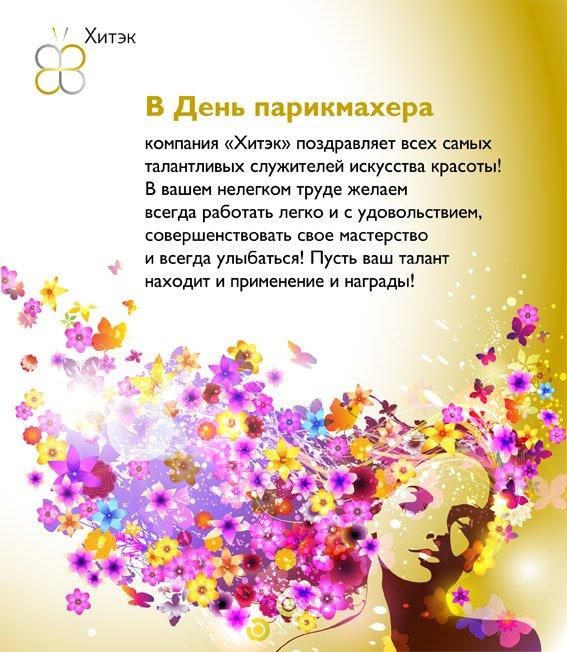 Поздравление женщине директору салона красоты
