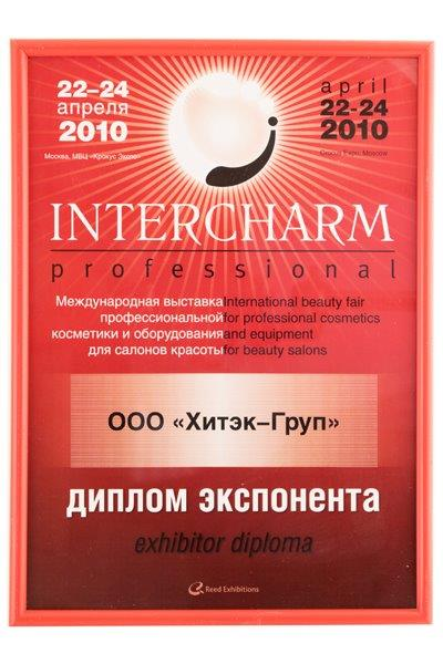 Inter Charm Professional 2010
