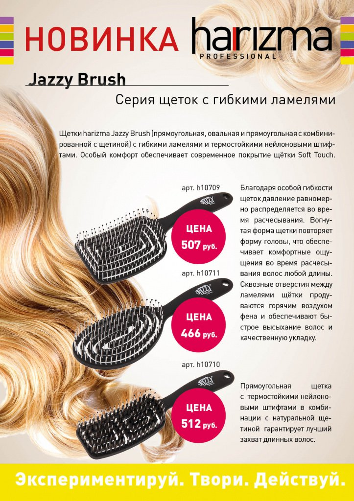 Новые щетки Jazzy Brush от harizma.jpg